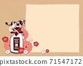 小牛和牛奶瓶新年賀卡2021 71547172