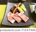 Beef Wagyu beef steak Kaiseki cuisine 71547494