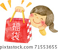 A woman who is happy to have a lucky bag 71553655