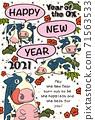 """2021年新年賀卡模板"""" Hetaumaushi""""新年快樂,帶有英語筆記 71563533"""