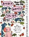 """2021年新年賀卡模板"""" Hetaumaushi""""帶有日本筆記的新年 71563534"""