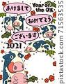 """2021年新年賀卡模板"""" Hetaumaushi""""新年快樂手寫字符空間免費 71563535"""