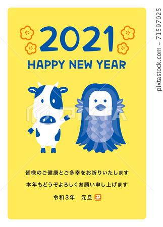 2021年含Amabier和牛的新年賀卡(祝大家身體健康,萬事如意) 71597025