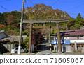 十一月富冈04大鸟居/妙木山步道 71605067
