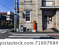 Former Makabe Post Office in Sakuragawa City, Ibaraki Prefecture 71607684
