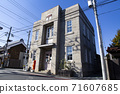 Former Makabe Post Office in Sakuragawa City, Ibaraki Prefecture 71607685