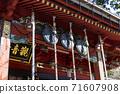 Amabiki Kannon Hondo 71607908