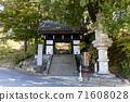 Amabiki Kannon in Sakuragawa City, Ibaraki Prefecture (Amabiki Sanrakuhoji Temple) 71608028