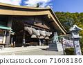 Hitachi country Izumo Taisha 71608186