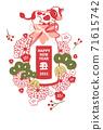 小牛和牛奶瓶新年賀卡2021 71615742
