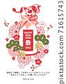 小牛和牛奶瓶新年賀卡2021 71615743