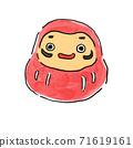 """推薦用於新年問候,新年賀卡,新年促銷等!"""" Tatsuma""""的插圖 71619161"""