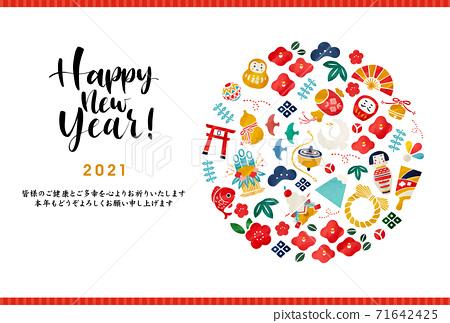 新年賀卡插圖矢量素材 71642425