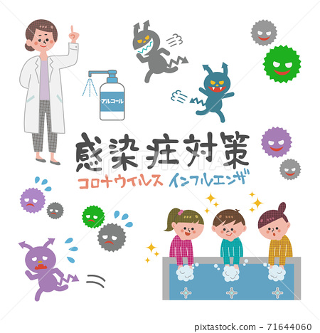 傳染病對策集 71644060