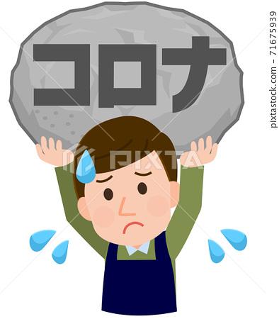 電暈的沉重壓力,店員男性圍裙痛苦的插圖 71675939