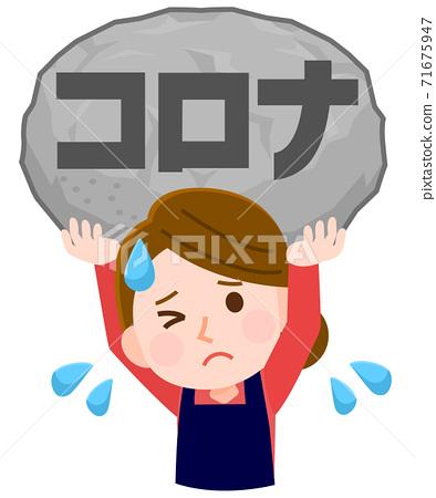 電暈的沉重壓力,店員女性圍裙痛苦的插圖 71675947