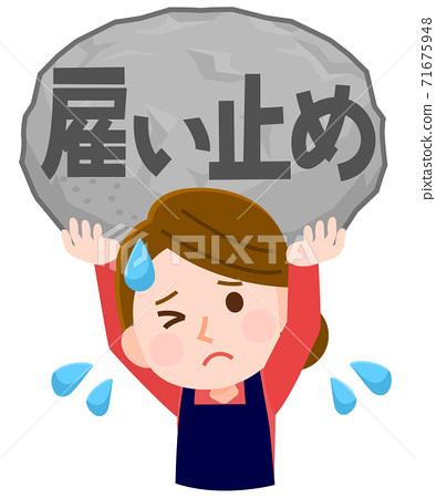 聘請痛苦的女店員插圖的壓力 71675948