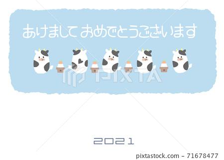 2021 마루이 소 씨와 거울 떡의 귀여운 일러스트 연하장 71678477