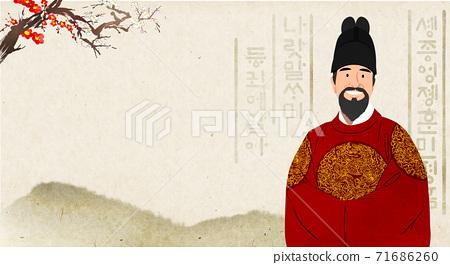 the Korean alphabet and King Sejong 017 71686260