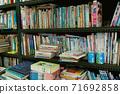 舊書店 旅行 宜蘭 71692858