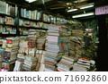舊書店 旅行 宜蘭 71692860