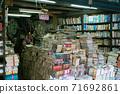 舊書店 旅行 宜蘭 71692861