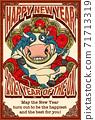 """2021年新年賀卡模板""""華麗的牛市王"""",新年快樂,帶有英語筆記 71713319"""