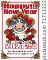 """2021年新年賀卡模板""""奶牛之王""""新年快樂與日本筆記 71713322"""
