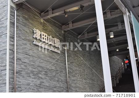쓰다 야마 역 JR 동일본 난부 71718901