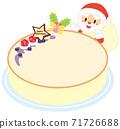 聖誕季節 聖誕節期 聖誕時節 71726688