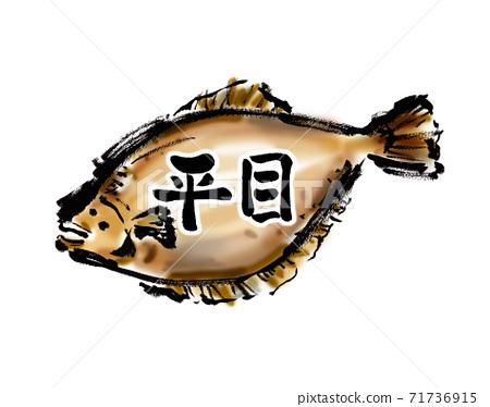 """Hand-painted Japanese-style illustration of flatfish with the letters """"flatfish"""" 71736915"""