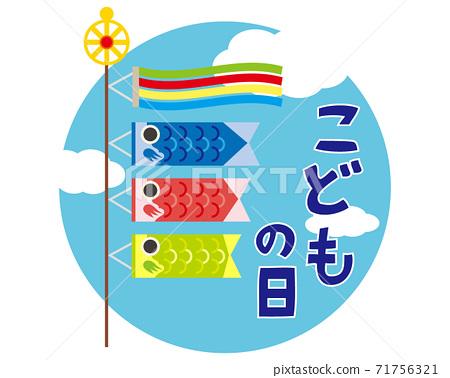 鯉魚旗矢量列表兒童節Dano no Sekku 71756321