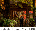 秋天的颜色有马温泉,瑞凤寺公园 71781894
