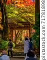 秋天的颜色有马温泉,瑞凤寺公园 71781898