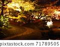 고 라쿠엔 가을의 환상 정원 71789505