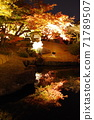 고 라쿠엔 가을의 환상 정원 71789507