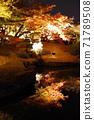 고 라쿠엔 가을의 환상 정원 71789508