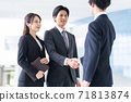 商務會議商人辦公室 71813874