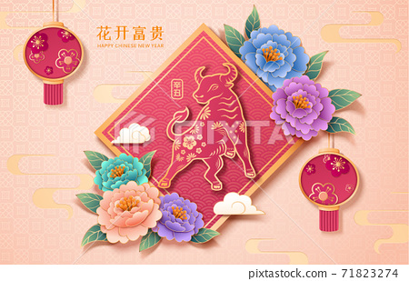 2021 Chinese new year template 71823274