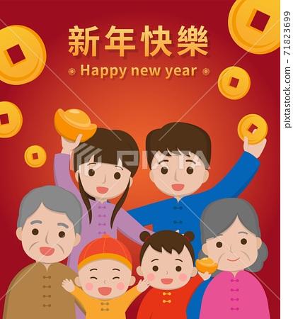 家人快樂的過中國新年,傳著傳統服飾與很多錢,卡通漫畫向量插畫,字幕翻譯:新年快樂 71823699