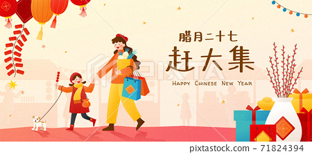 Kids do the lunar new year shopping 71824394