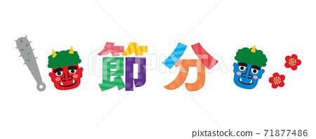 Material-Setsubun 9 71877486
