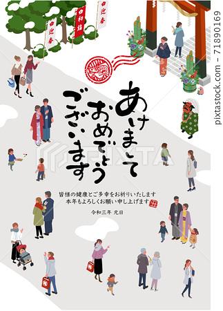 2021年新年賀卡等距新年的人去Hatsumode圖 71890169