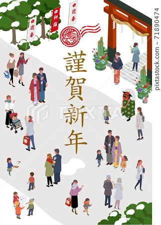 2021年新年賀卡等距新年的人去Hatsumode圖 71890474