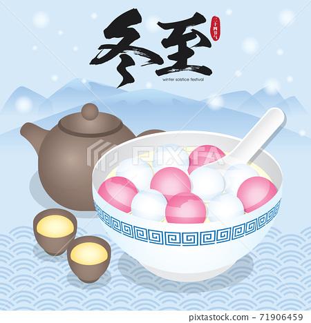 Dong Zhi or winter solstice festival. TangYuan (sweet dumplings) serve with soup. Chinese cuisine vector illustration. (Translation: Winter Solstice Festival) 71906459