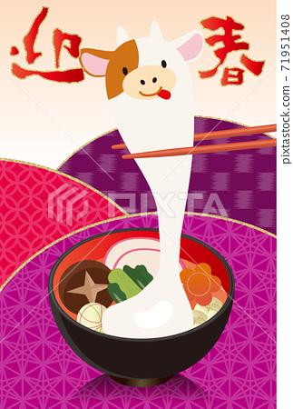 新年賀卡設計日式插畫可愛的燉牛年糕日式味道應春玲和3年2021年 71951408