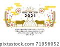新年2021年牛圖 71956052
