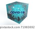 病毒映像3DCG已密封 71983692