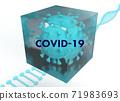病毒映像3DCG密封+螺旋 71983693