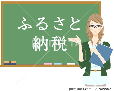 女式眼鏡在黑板前解釋故鄉納稅 71989962